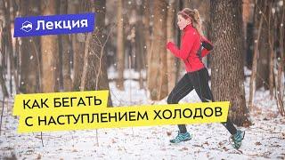 Как бегать с наступлением холодов