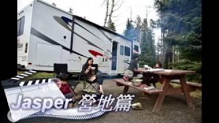 環遊世界 超熱血 洛磯山脈 jasper營地 露營車之旅 sunny背包流浪記