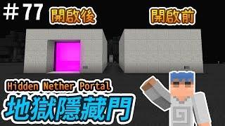 【Minecraft】歐拉生存 77: 🚪地獄隱藏門1.12+