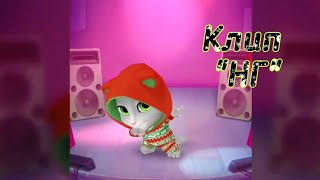 "Моя говорящая Анджела – клип ""НГ"" Катя Адушкина   Girl Kate"