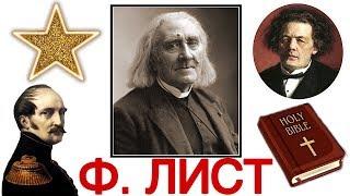 ТОП 5 интересных фактов: Ф.ЛИСТ | Best of Franz Liszt | ИСТОРИЯ МУЗЫКИ видео