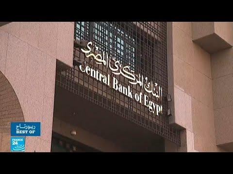 صدمة في مصر بعد كشف البنك المركزي عن حجم الديون الخارجية  - 15:55-2019 / 5 / 21