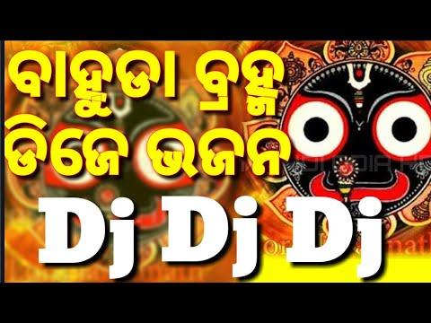Bahudi Jae Ma Ahe Bahuda  Brahma Odia Bhajana Dj Mix  || appu || 2017