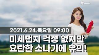 [웨더뉴스] 오늘의 미세먼지 예보 (6월 24일 09시…