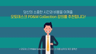 [D&M] Autodesk PD&M Co…