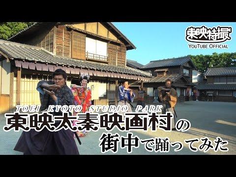 【忍ばず踊ってみた】『手裏剣戦隊ニンニンジャー』東映太秦映画村の街中で踊ってみた