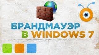 Как Настроить Брандмауэр в Windows 7(ПАРТНЕРСКАЯ СЕТЬ YOUTUBE - http://videospray.net ПОДКЛЮЧАЙТЕСЬ! Привет, с вами канал ЧаВо ТВ. Сегодня мы расскажем вам,..., 2014-02-08T08:00:01.000Z)
