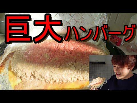 【誰でも簡単】超巨大ハンバーグ作って食べてみた!