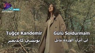 جديد توتشي كانديمير 2019 - لن أترك الوردة تذبل Tuğçe Kandemir - Gülü Soldurmam مترجمة Resimi