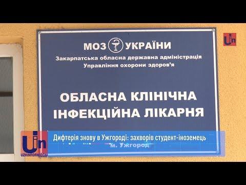Дифтерія знову в Ужгороді: захворів студент-іноземець