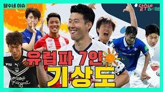 손흥민, 이강인, 황희찬 등 벤투호 유럽파 7인 폼 체크! [A매치 특집]