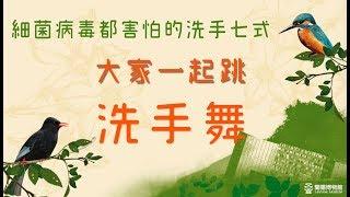 蘭博防疫洗手舞影片縮圖