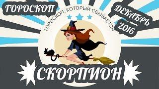 видео Гороскоп Скорпион на декабрь 2016