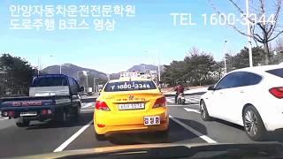 안양자동차운전전문학원 도로주행 B코스 중국어