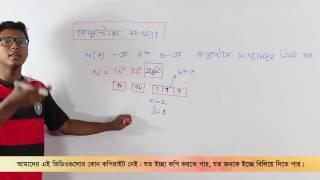 05. Determination of Quantum Number   কোয়ানটাম সংখ্যা নির্ণয়   OnnoRokom Pathshala