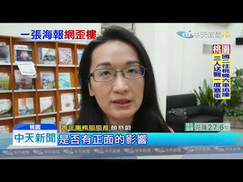 20190923中天新聞 講師連千毅?! 桃市青年事務局是指導單位