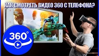 Как смотреть видео 360 на телефоне? Обучалка!(Актуальная тема не только для наших зрителей канала