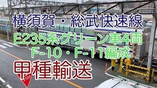 2021/03/02 JR東日本横須賀線・総武快速線E235系グリーン車4両(F-10・F-11編成)J-TREC出場甲種輸送(逗子)