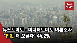 """""""집값 더 오른다"""" 44.2%…&qu…"""