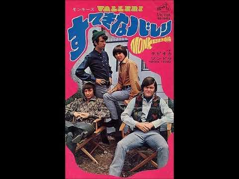 ザ・モンキーズThe Monkees/すてきなヴァレリValleri (1968年)