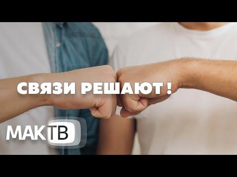 Связи решают все. Универсальный способ изменить жизнь к лучшему. МАК ТВ №163 - Видео онлайн