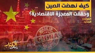 زي الكتاب مابيقول - كيف نهضت الصين، وحققت المعجزة الاقتصادية؟