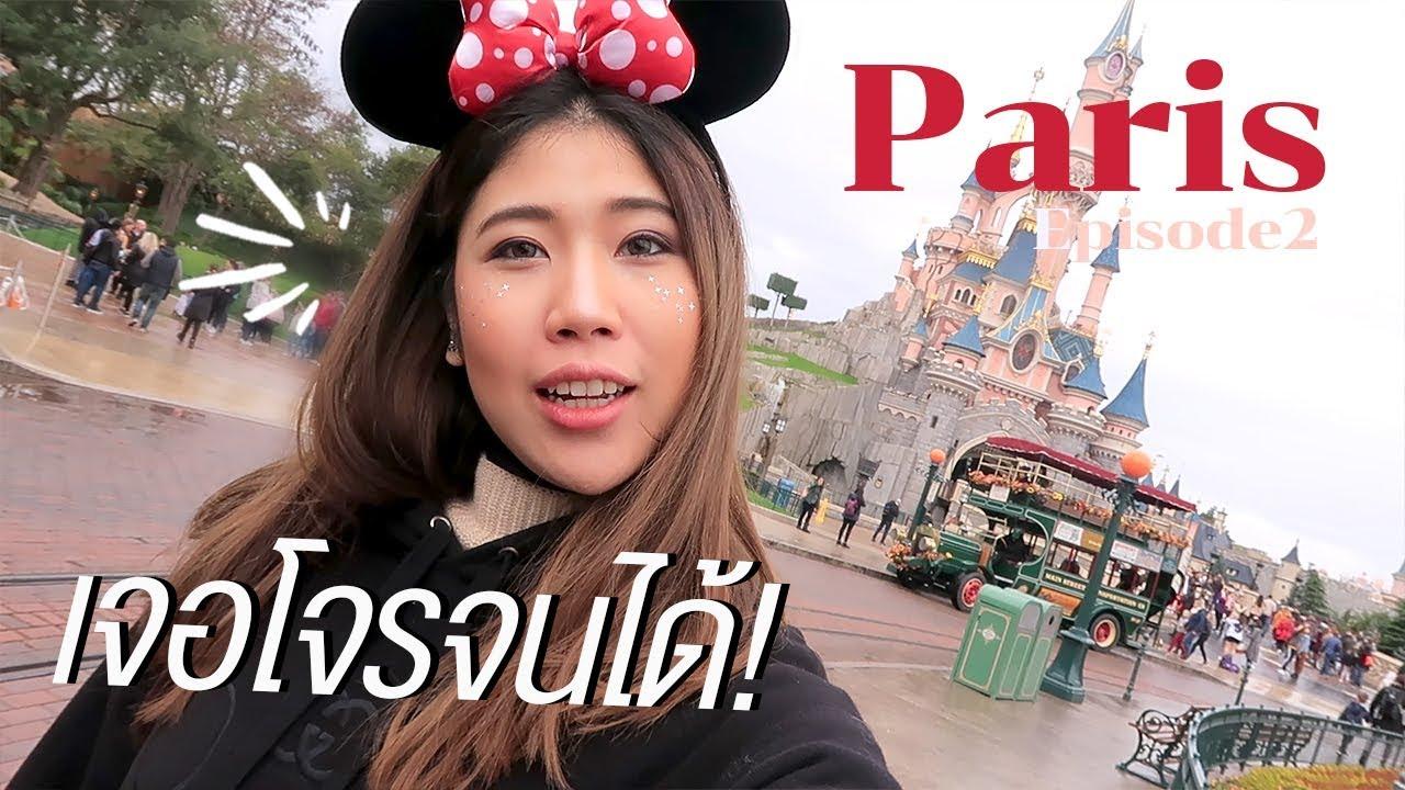 PARIS EP2 ชะนีผีบ้า โดนแล้วจ้าโจรปารีส!!
