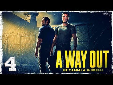 Смотреть прохождение игры [Coop] A Way Out. #4: Дерзкий побег.