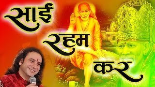 साई रहम कर ! Sai Reham Kar ! एक ऐसा साई जी का भजन जो आपके दिल को छू जाये गा ! Puneet Khurana