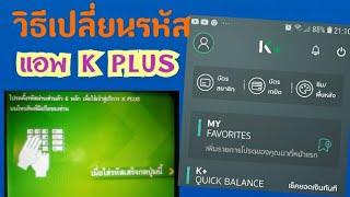 วิธีเปลี่ยนรหัส k plus ผ่านตู้ ATM ธนาคารกสิกรไทย | ตั้งระหัสผ่านใหม่ K Bank ในตู้ ATM | Rose Travel
