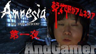 【AndGamer】夏直前!ドンピシャ・鉄塔 ホラゲで肝がアムネシア【Amnesia: The Dark Descent】第一夜