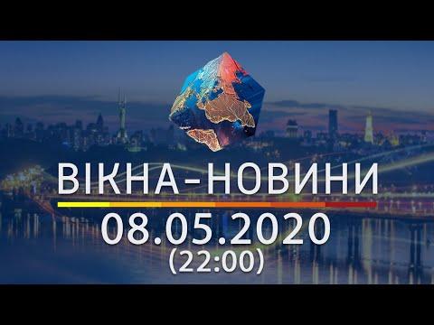 Вікна-новини. Выпуск от 08.05.2020 (22:00) | Вікна-Новини