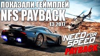 E3 2017 NEED FOR SPEED PAYBACK - ПОКАЗАЛИ ГЕЙМПЛЕЙ Впечатление от игры
