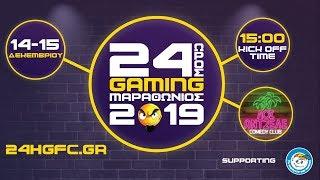 24ωρος Gaming Μαραθώνιος 2019 (14-15/12/19) #24HFCGR