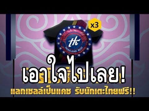 「FO3」- ในที่สุด นักเตะไทยก็มาแล้ว!!!