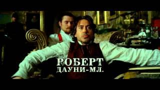 Шерлок Холмс: Игра теней. Русский трейлер (2011) HD