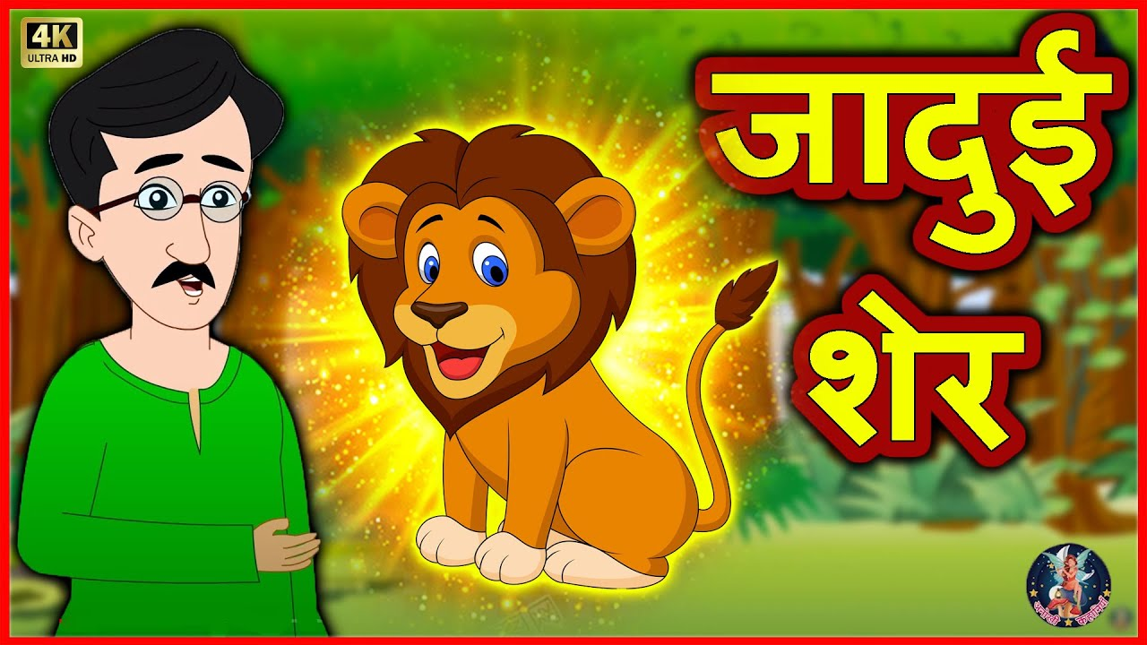 जादुई शेर | Jadui Sher | moral stories in hindi | Hindi Kahaniya | Jadui Kahani | Anokhi Kahaniya