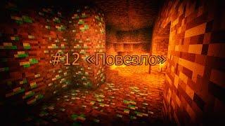 Выживание в Minecraft 1.10.2 #12 [Повезло]