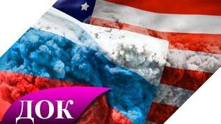 США против России: зачем нужна война в Украине. Документальный фильм
