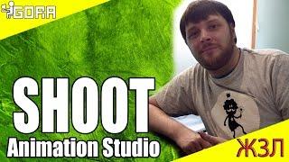 Shoot Animation Studio. Чёрно-белые истории танкистов