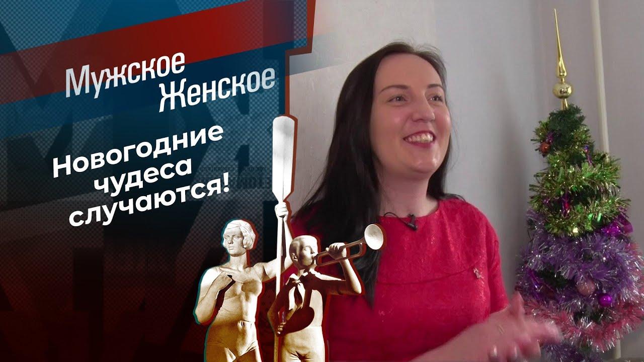 Чудеса под Новый год. Мужское / Женское. Выпуск от 23.12.2020