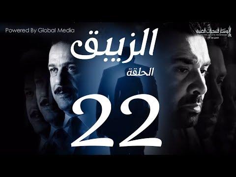مسلسل الزيبق HD - الحلقة 22- كريم عبدالعزيز وشريف منير| EL Zebaq Episode |22