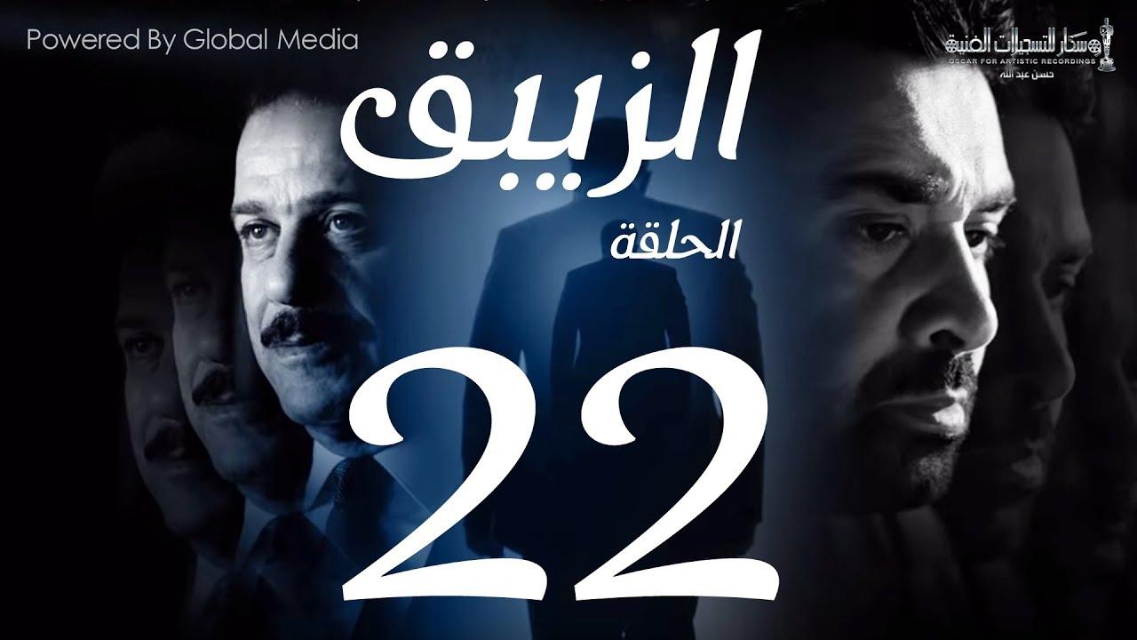 مسلسل الزيبق HD - الحلقة 22- كريم عبدالعزيز وشريف منير