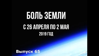 Катаклизмы за неделю с 26 апреля по 2 мая 2019 года