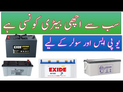 Solar Battery - Best Solar Battery Review Urdu/Hindi By Zakria 2017