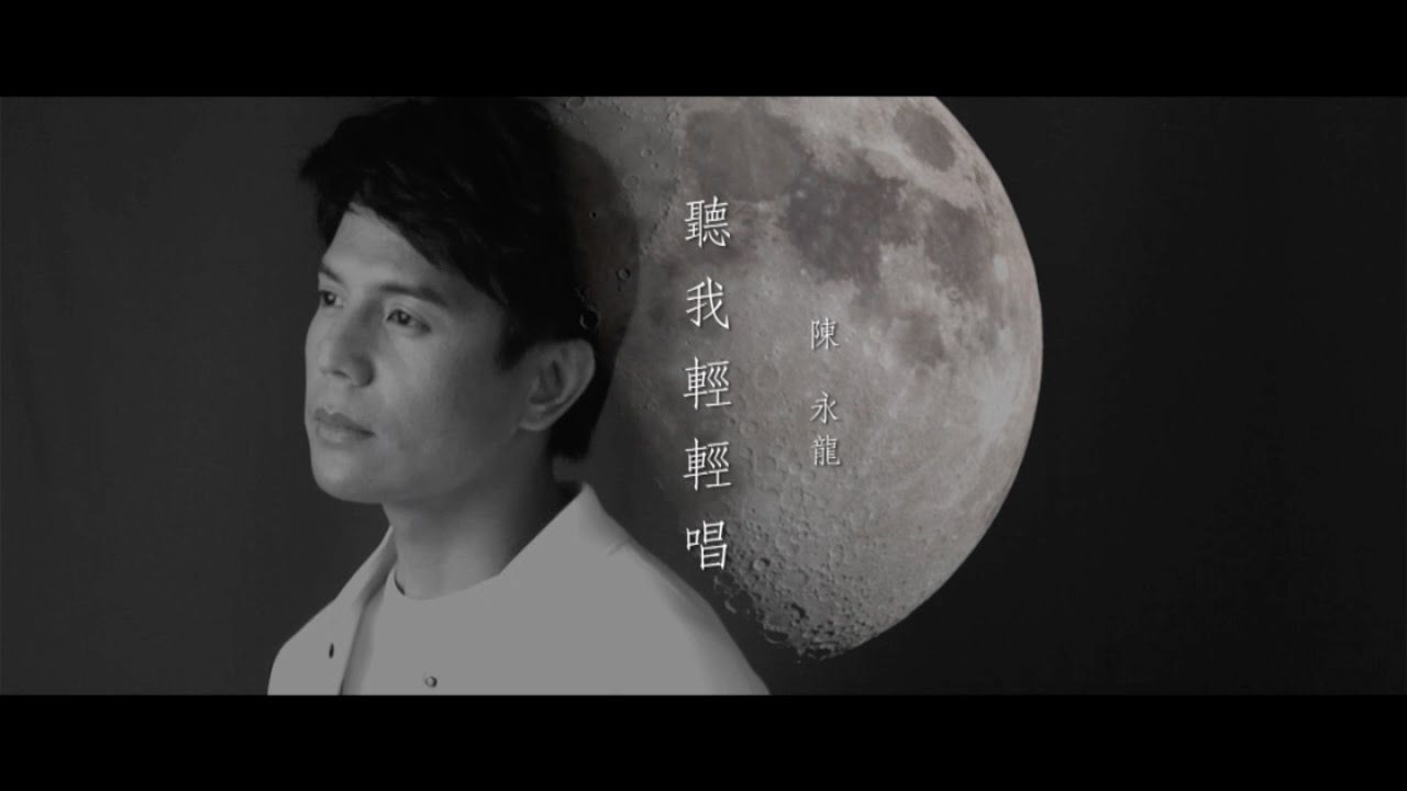Yonlon 陳永龍〈聽我輕輕唱〉Official Music Video - YouTube