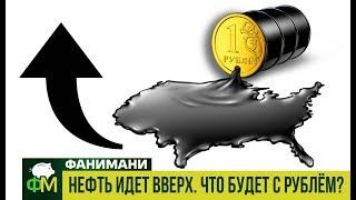 Нефть идет вверх. Что будет с рублём? // Фанимани