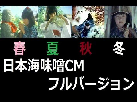 【懐かCM】日本海味噌 春夏秋冬フルバージョン【CM特集】