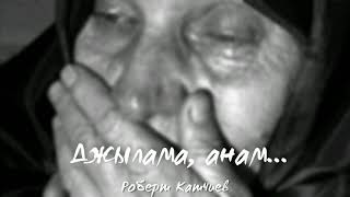 Роберт Катчиев - Джылама анам, джылама