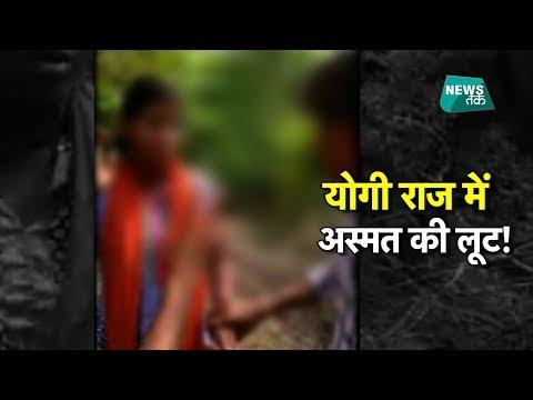 योगी के राज में बिहार जैसा कांड! लड़की को जबरन जंगल में खींचा | BIG STORY | NewsTak